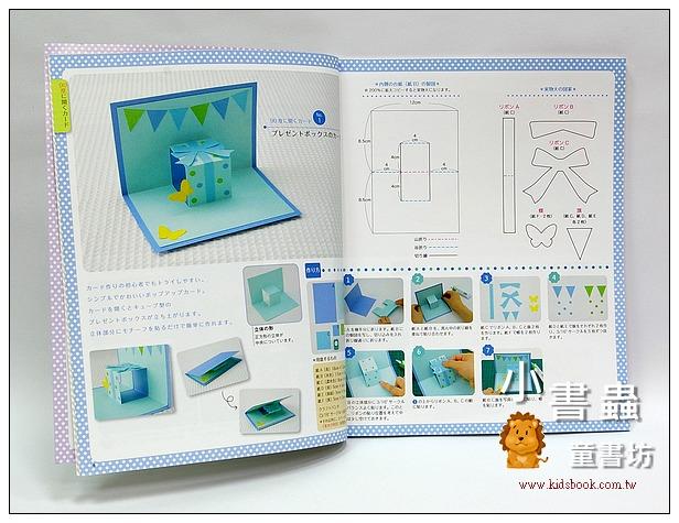內頁放大:可愛主題立體卡片圖解趣味動手做