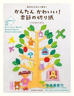 簡單可愛四季節慶剪紙