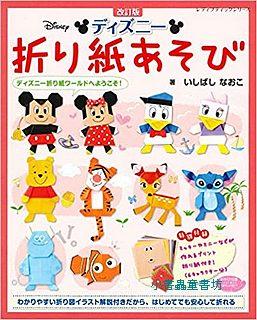 可愛卡通人物摺紙書2:迪士尼篇