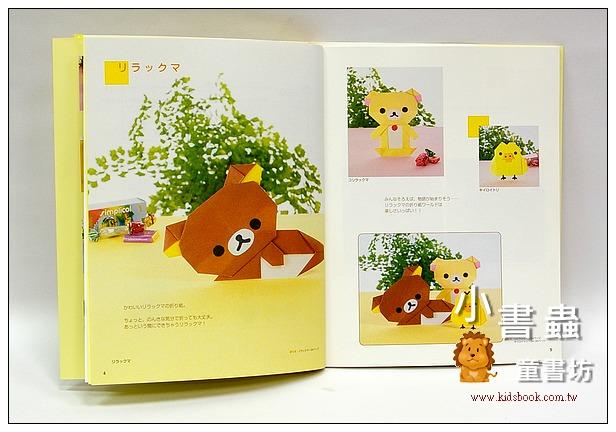 內頁放大:可愛卡通人物摺紙書:拉拉熊家族