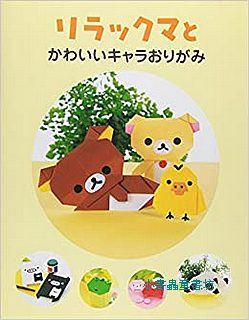 可愛卡通人物摺紙書:拉拉熊家族