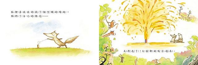 內頁放大:煙花(85折)(信誼幼兒文學獎)