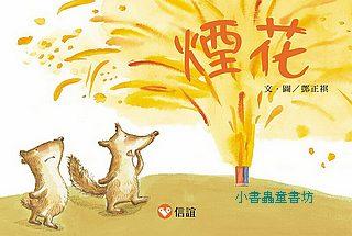 煙花(79折)(信誼幼兒文學獎)