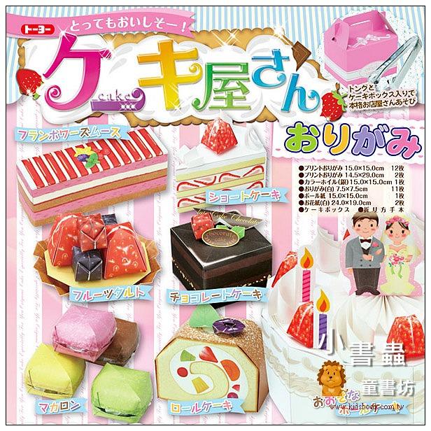 內頁放大:日本摺紙材料包:美味蛋糕2(中級)現貨數量>5(自己做玩具)