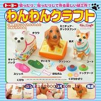 日本紙勞作:小狗剪貼DIY材料包(高級)現貨數量:1