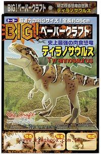 日本紙勞作:超大恐龍剪貼DIY材料包(成品長約45cm)