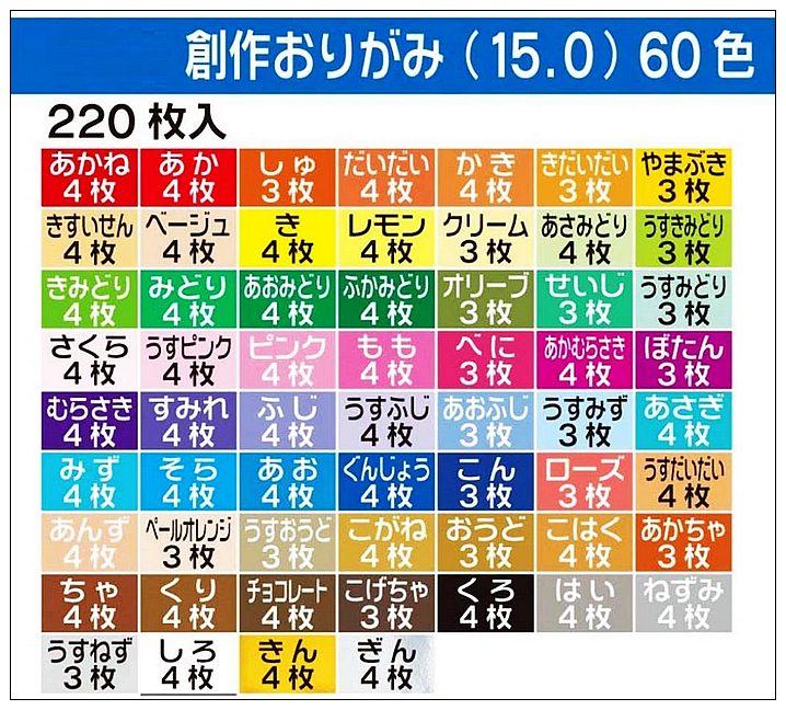 內頁放大:日本色紙(單色):創作60色