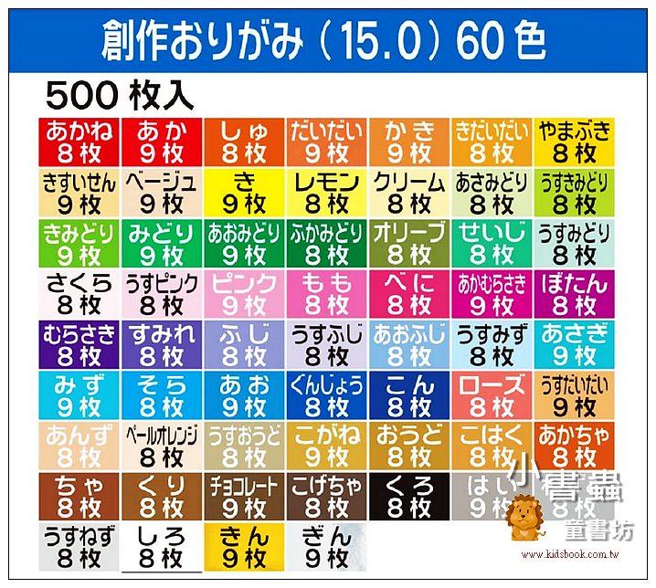 內頁放大:創作色紙60色─超級量販包:日本色紙