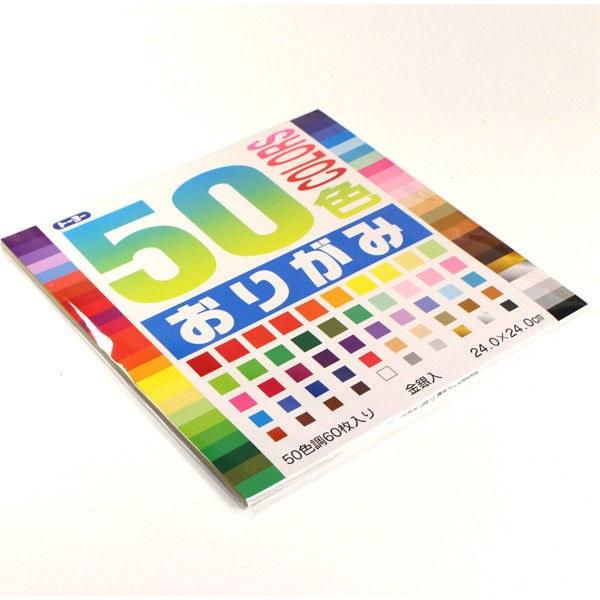 內頁放大:日本色紙(TOYO)50色(24cm)(單面)
