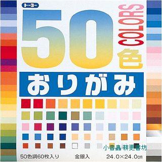 日本色紙(TOYO)50色(24cm)(單面)