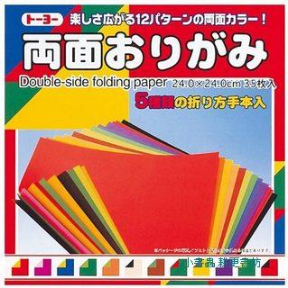 雙面不同色色紙(12色調35枚)24cm:日本色紙