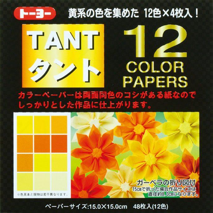 內頁放大:日本色紙:12色丹迪紙─黃色系(兩面同色)15cm(現貨:3)