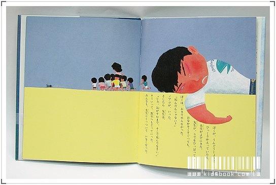 內頁放大:睫毛底下的海與太空船(消氣的飛船)(生氣)(日文) (附中文翻譯)
