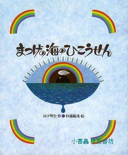 睫毛底下的海與太空船(消氣的飛船)(生氣)(日文版,附中文翻譯)