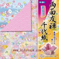 兩面友禪千代紙(青海波):日本色紙