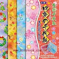單面友禪千代紙(四季):日本色紙