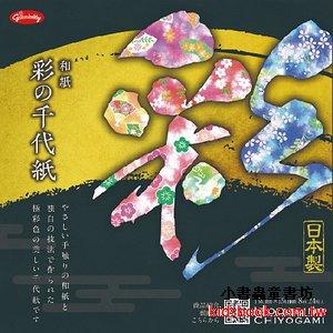 單面千代紙(彩色千代紙):日本色紙