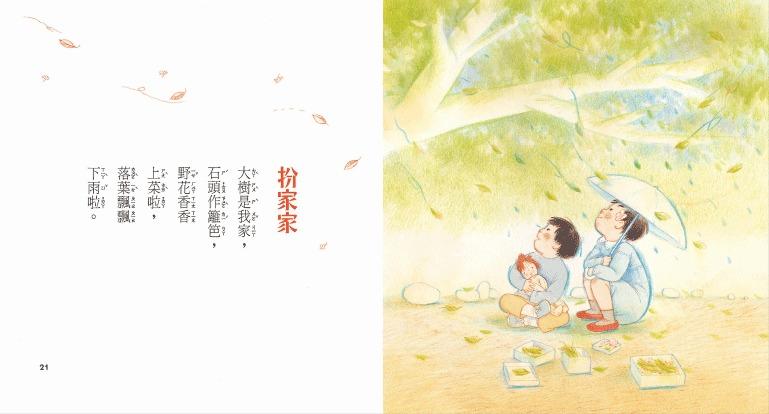 內頁放大:我愛玩(85折)(信誼幼兒文學獎)