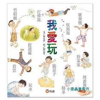 我愛玩(79折)(信誼幼兒文學獎)