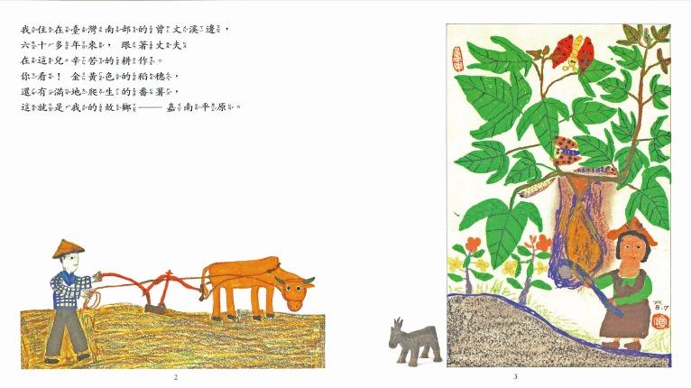內頁放大:看!阿婆畫圖 (85折)(信誼幼兒文學獎)