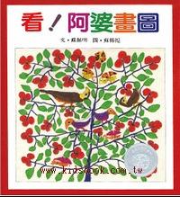 看!阿婆畫圖 (79折)(信誼幼兒文學獎)