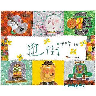 逛街(79折)(信誼幼兒文學獎)