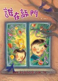 誰在敲門(79折)(信誼幼兒文學獎)