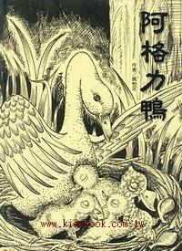 阿格力鴨(79折)(信誼幼兒文學獎)