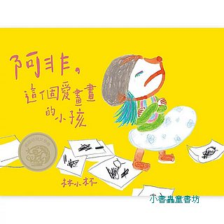 阿非這個愛畫畫的小孩(79折)(信誼幼兒文學獎)