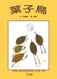 葉子鳥(79折)(信誼幼兒文學獎)