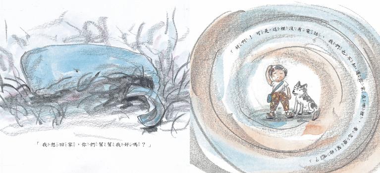 內頁放大:假裝是魚(85折)(信誼幼兒文學獎)