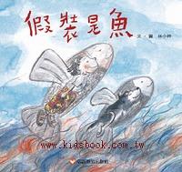 假裝是魚(79折)(信誼幼兒文學獎)