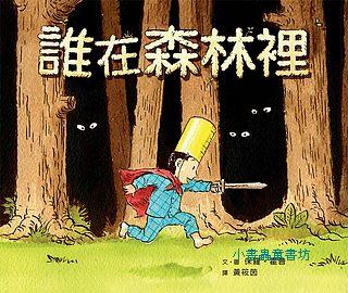 誰在森林裡(85折)