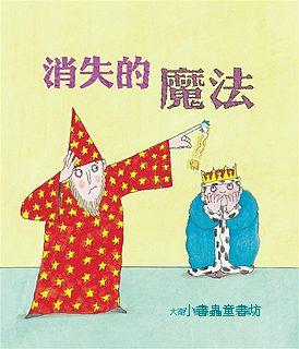 大衛.麥基繪本:消失的魔法(85折)