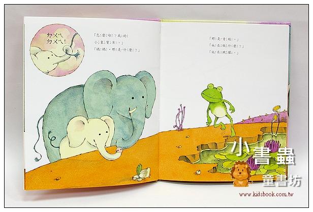 內頁放大:小象能做的事(85折)