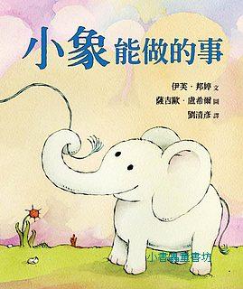 小象能做的事(85折)