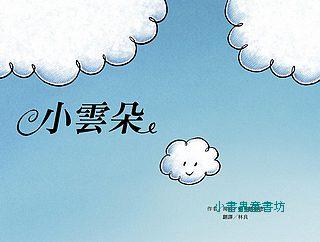 小雲朵(79折)