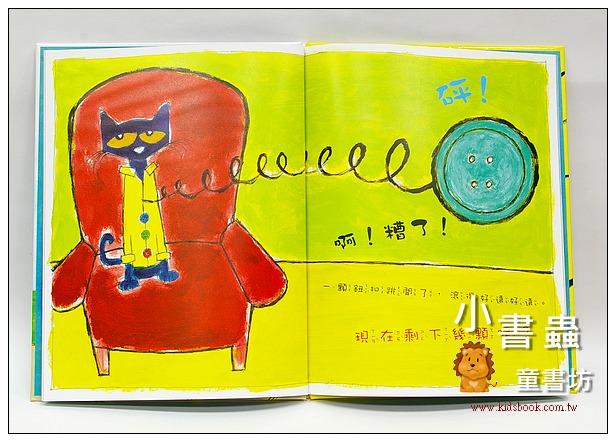 內頁放大:皮皮貓─和他的四顆帥鈕扣 (79折)