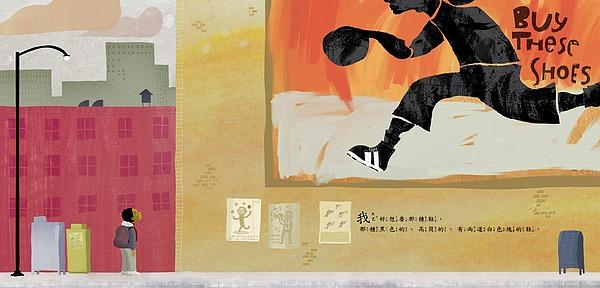 內頁放大:情緒繪本4-11:最棒的鞋(羡慕、自卑、割捨、成長)(79折)