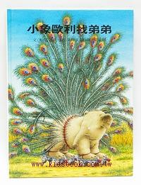 小象歐利找弟弟(絕版書)