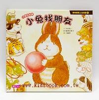 動物寶寶上幼兒園:小兔找朋友(85折)