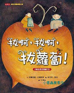拔啊!拔啊!拔蘿蔔 (內附音樂劇CD)(85折)