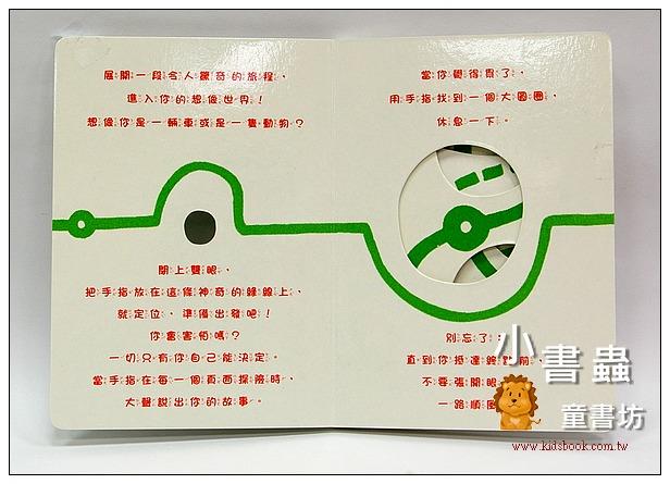 內頁放大:大小一起玩:1-1手指漫遊(互動繪本)85折