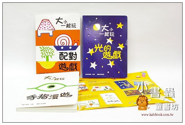 內頁放大:大小一起玩第一輯 3合1(互動繪本)(85折)