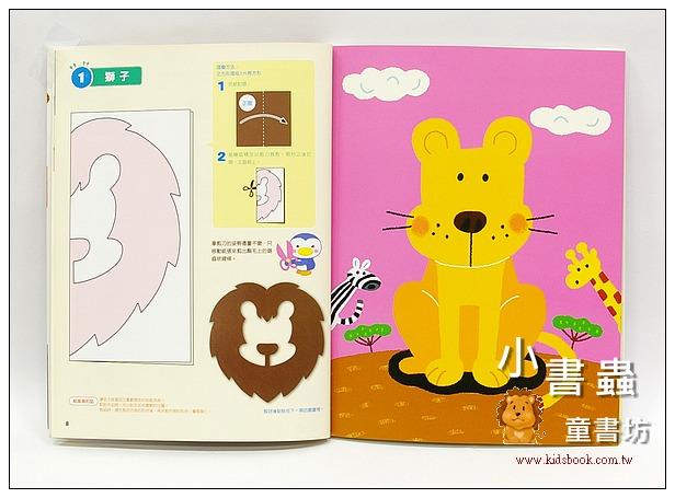 內頁放大:兒童益智剪紙貼
