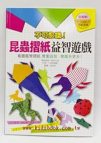 不可思議!昆蟲摺紙益智遊戲(絕版特價品7折)現貨數量:1