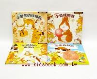 動物寶寶上幼兒園1~4(共四冊):小老鼠的表演日∕小牛去郊遊∕小老虎的打掃日∕小兔找朋友(85折)