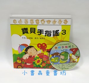 寶貝手指謠 3(書+CD)(79折)(唸唸、唱唱書展 )