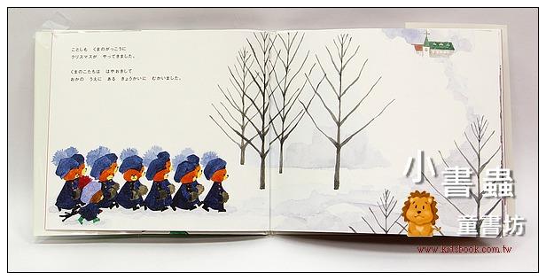 內頁放大:小熊學校12:小琪的聖誕節(日文) (附中文翻譯)