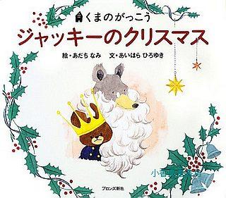 小熊學校12:小琪的聖誕節(日文) (附中文翻譯)